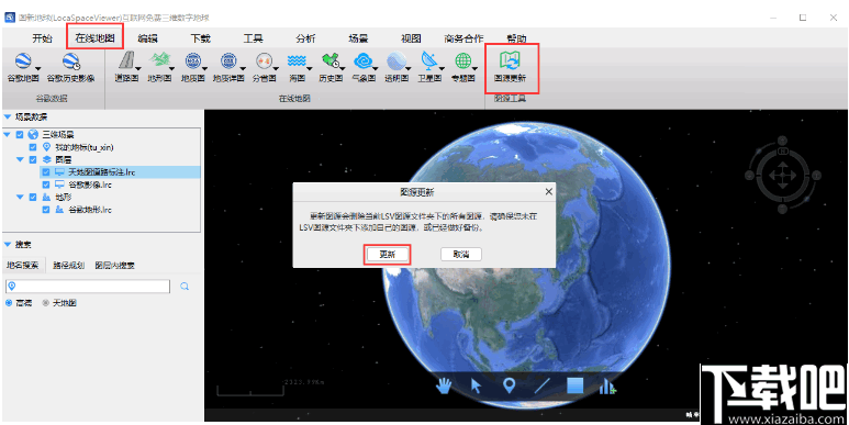 LocaSpaceViewer(图新地球)
