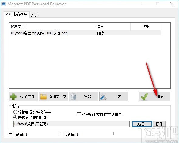Mgosoft PDF Password Remover(PDF密码移除工具)