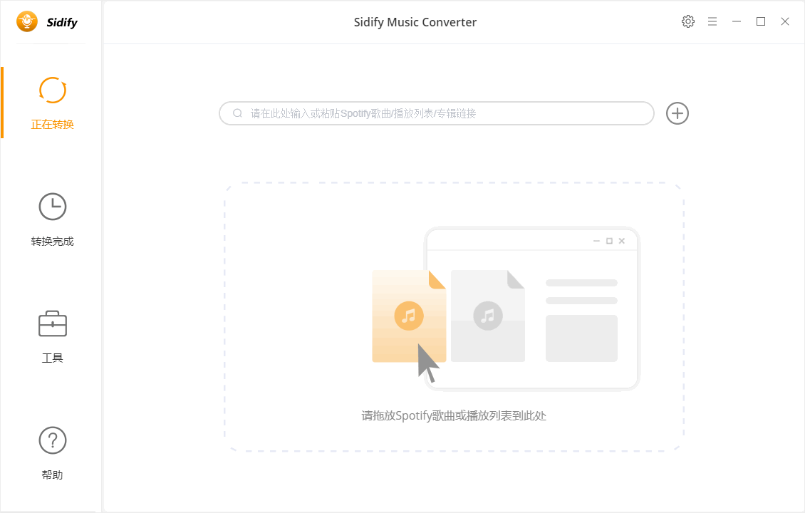 Sidify Music Converter for Spotify(Spotify音乐转换工具)