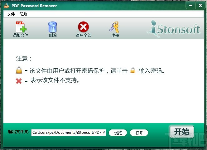iStonsoft PDF Password Remover(PDF密码移除软件)