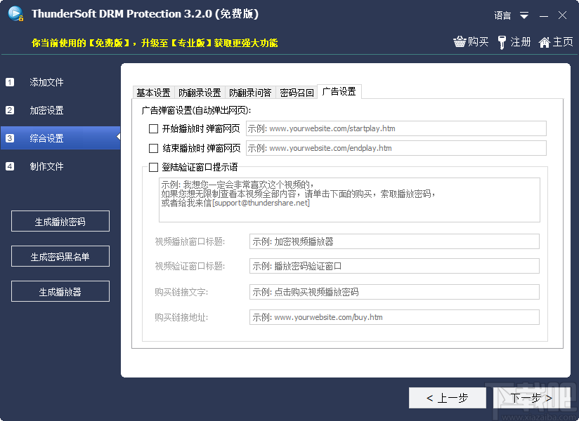 ThunderSoft DRM Protection(DRM保护加密软件)