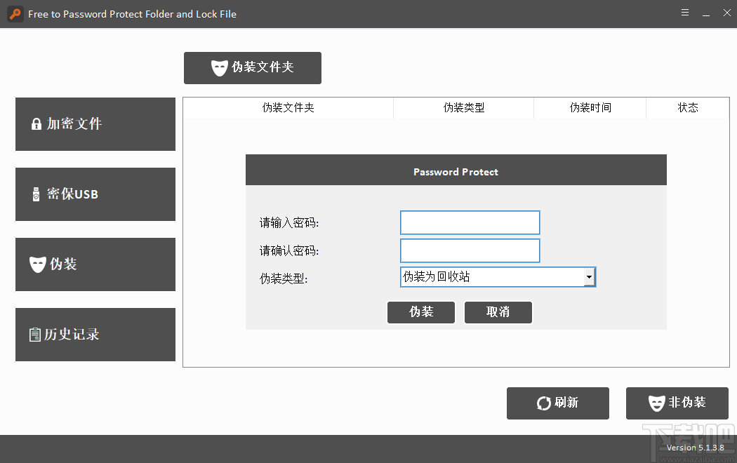 Password Protect Folder and Lock File(文件保护)