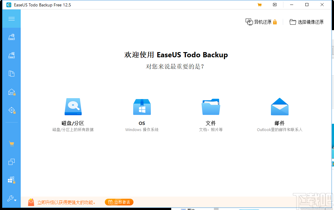 EaseUS Todo Backup Advanced Server(数据备份恢复工具)