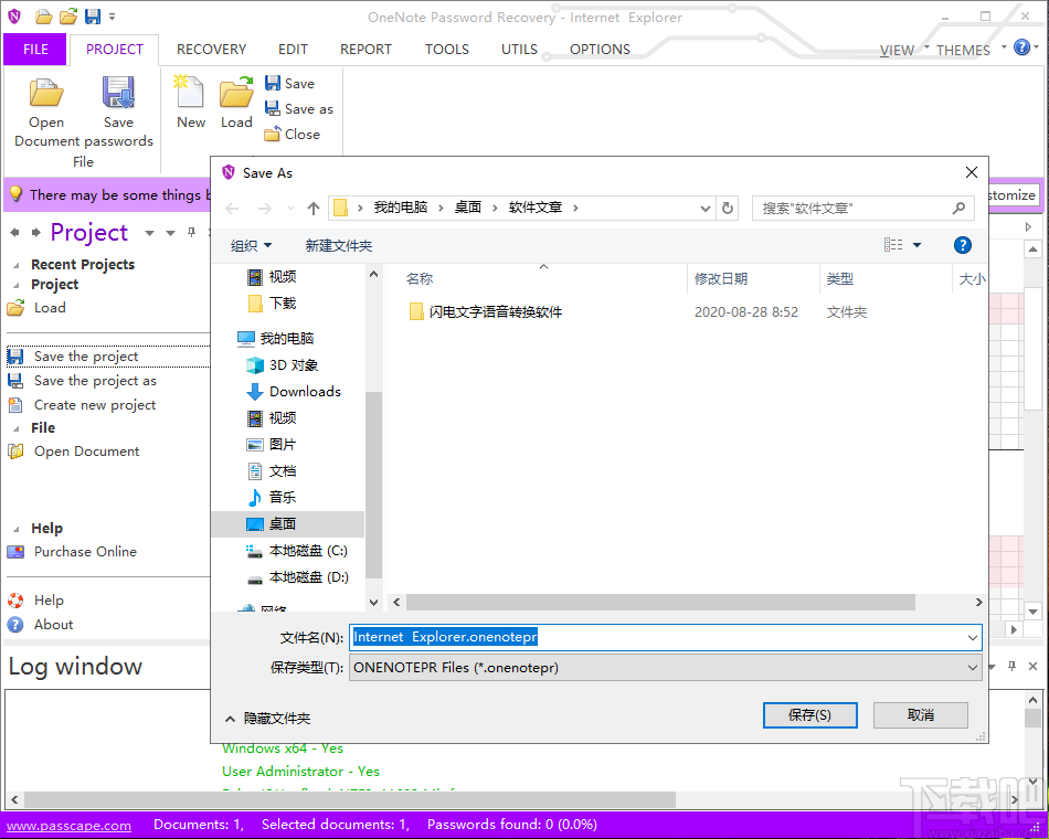 OneNote Password Recovery(密码恢复软件)