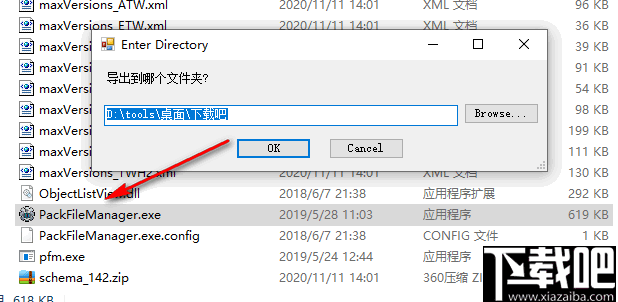 Pack File Manager(Pack文件管理器)