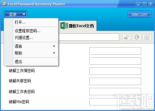 Excel Password Recovery Master(密码破解软件)