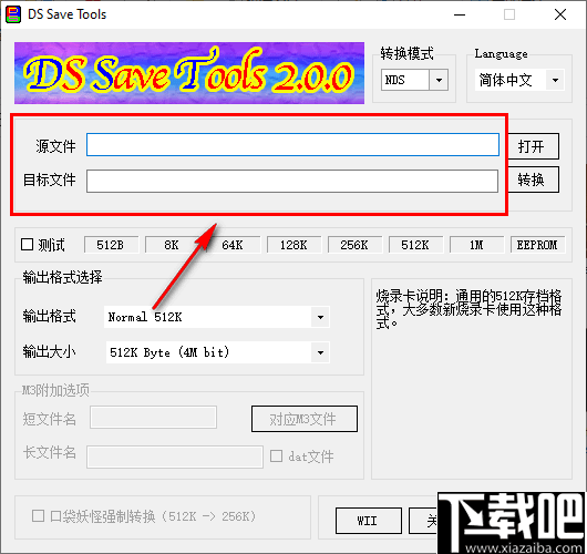 DS Save Tools(NDS存档转换器)