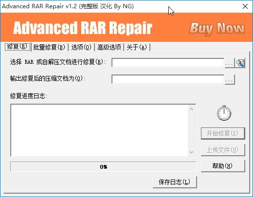 Advanced RAR Repair修复rar文件的方法