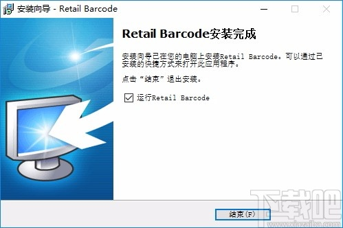 VovSoft Retail Barcode(收银管理系统)