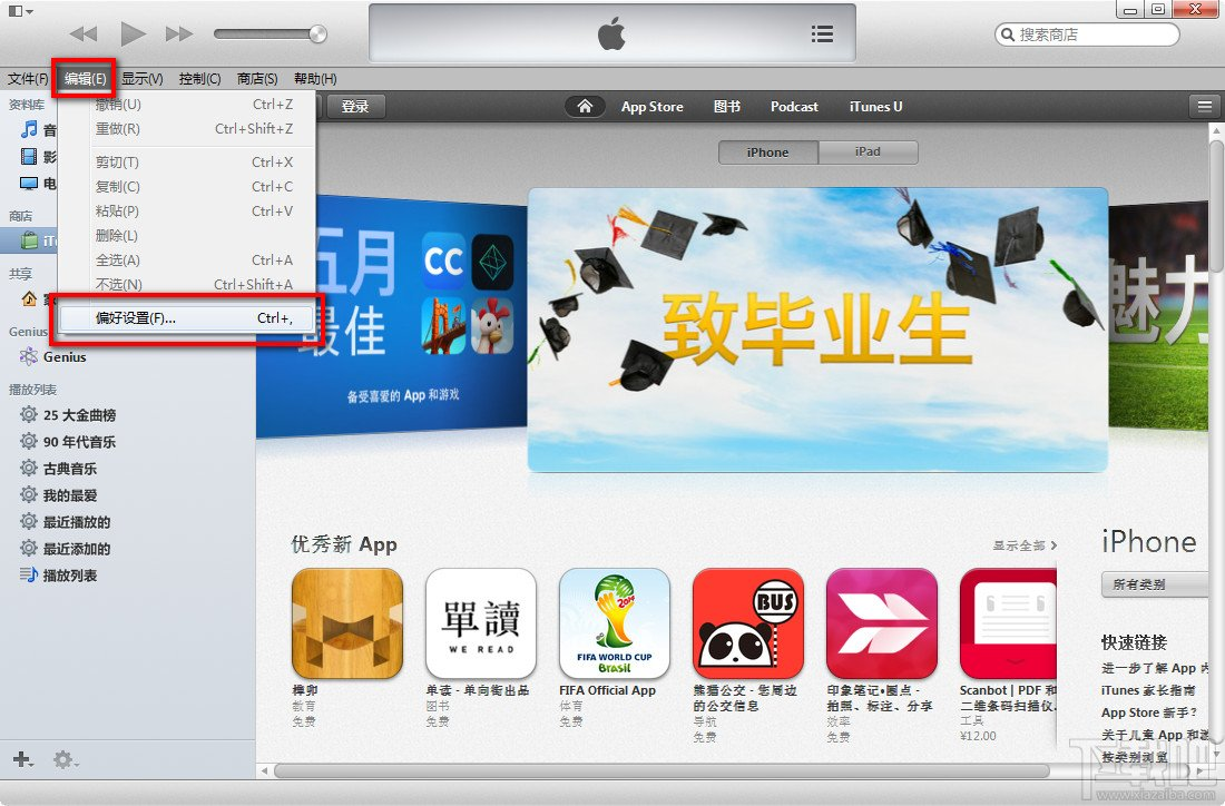 how to play caf files on iphone