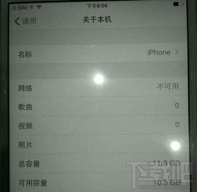 iPhone6 16GB版可用容量