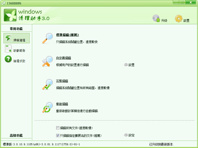 Windows清理助手3.2.3.14 绿色版