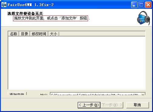 FairUse4Wm1.3 修正版