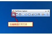 faststone capture怎么用?faststone capture使用教程