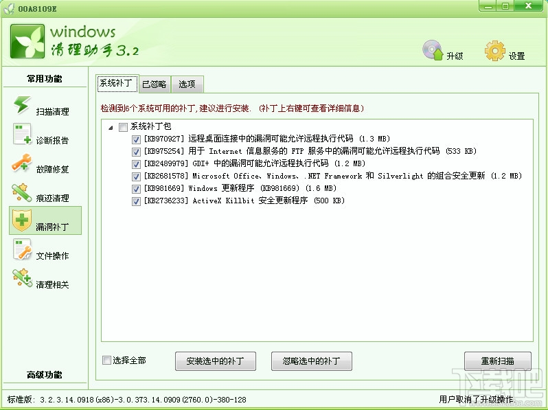 Windows清理助手1