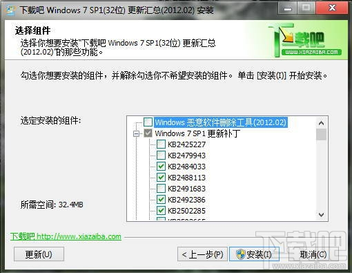 Windows7SP1补丁包2