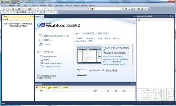 Microsoft Visual Studio 2010 Ultimate1