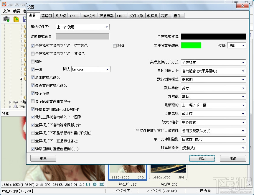 FastStone Image Viewer3