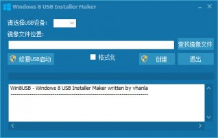 Windows 8 USB Installer Maker(Win8USB制作Windows8启动U盘Win8启动盘)V1.0.23.12绿色版