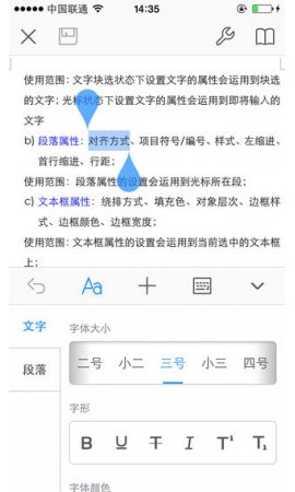 WPS Office深度兼容Word、PPT、Excel的办公软件 V3.3.3 for ipad/iPhone0