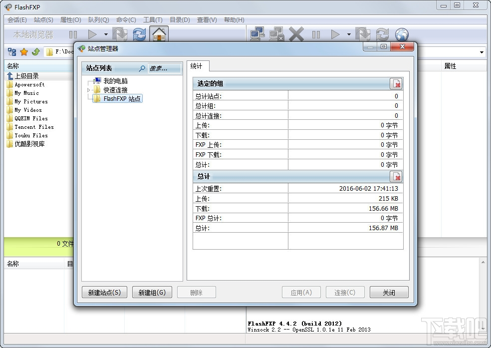 FlashFXPFlashFXP|FlashFXPV4.4.2.2012经典版(FTP上传工具FlashFXP)中文版(3)