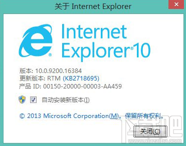 IE10浏览器ie10浏览器|IE10 win7版Internet Explorer 10.0.9200.16438官方简体中文正式版ie10 for win7(2)