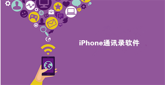 ios版通讯录软件