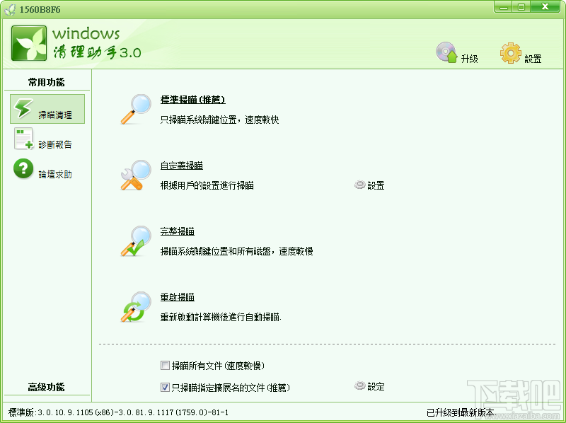 Windows清理助手Windows清理助手|Windows清理助手V3.2.3.14 x64位 官方绿色版(2)
