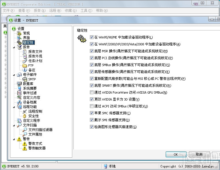 EVEREST Corporate Edition硬件检测工具everest|EVEREST Corporate Edition Final(硬件检测工具everest)V5.50.2100.0官方中文版(1)