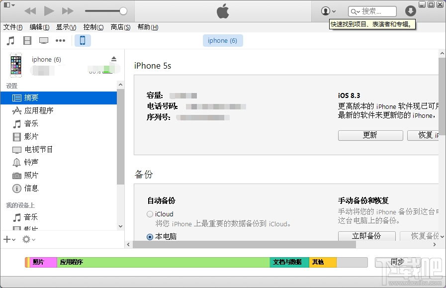 iTunes for WindowsiTunes for Windows(苹果itunes中文版下载)V12.9.2.6官方中文版(3)