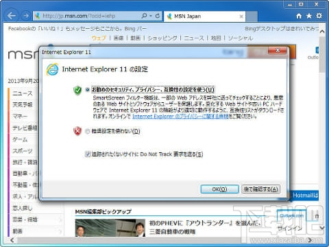 ie11 for win7ie11 for win7(IE11浏览器Internet Explorer 11 ie11官方下载)ie11 for win7(x86版)(1)