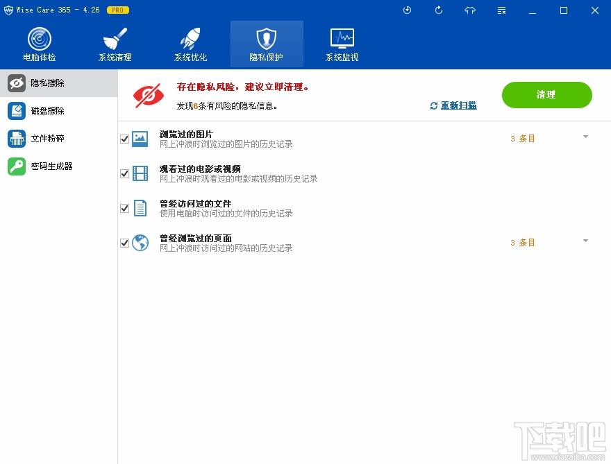 Wise Care 365Wise Care 365(系统优化工具下载) V4.83官方版(1)