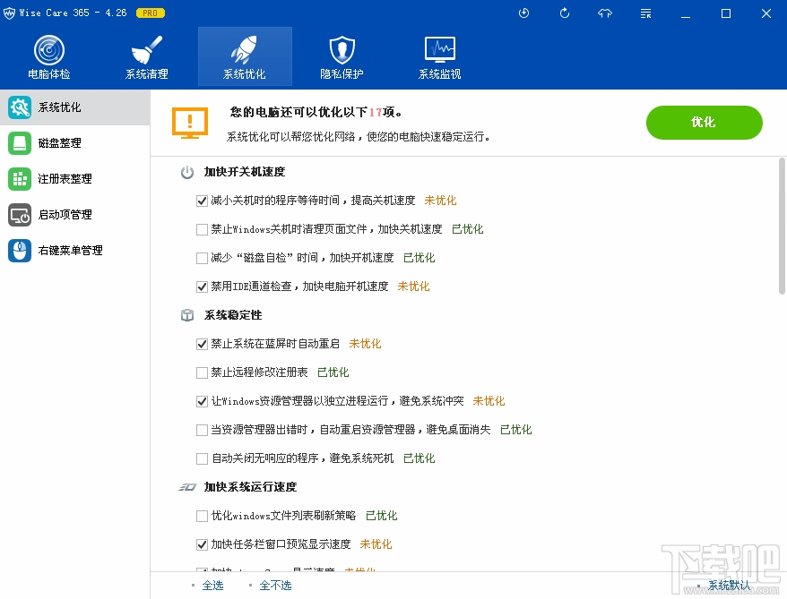 Wise Care 365Wise Care 365(系统优化工具下载) V4.83官方版(2)