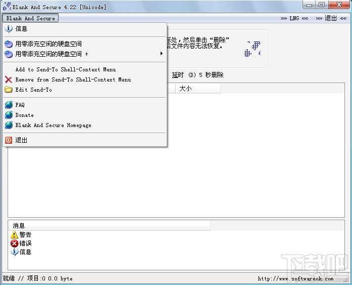 Blank And Secure x64Blank And Secure64位下载|Blank And Secure(文件永久删除软件)64位 V4.55官方版(3)