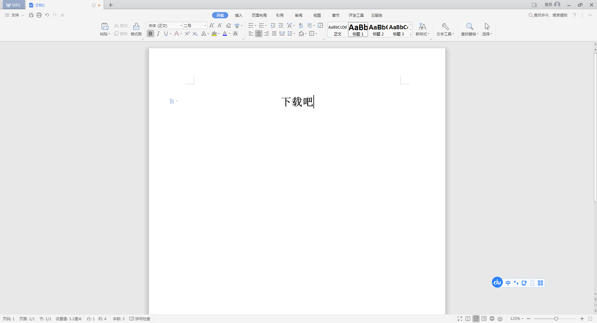 WPS Office2019WPS Office 2019|WPS Office2019(wps2019免费版下载) V11.1.0.7989官方版(1)