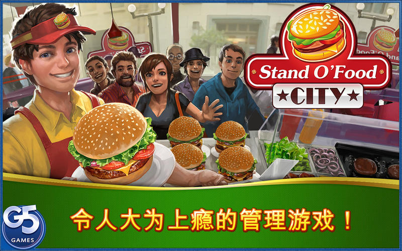 Stand O' Food City: Virtual Frenzy for mac 版(Stand O' Food City: Virtual Frenzy mac版下载) V1.8.7 for mac 苹果版0